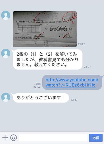 写メQ先生問題回答イメージ画面